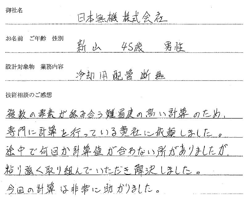 nihon_muki_sama.jpg
