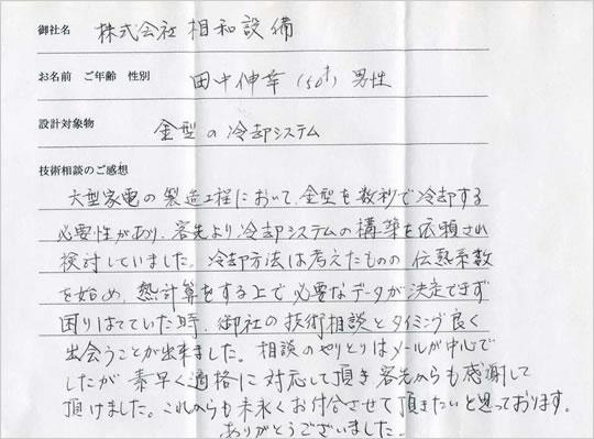 kanagata_reikyaku_koe001.jpg