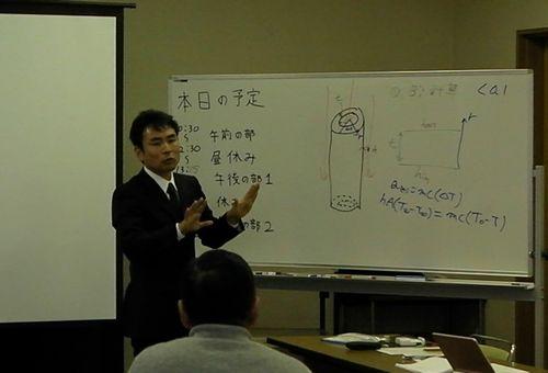 名古屋講習会