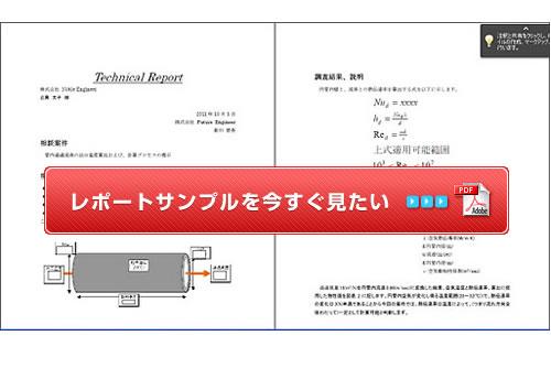 熱量計算、温度予測に使用した数式、結果算出に使用した文献を掲載したレポート