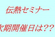 伝熱セミナー次期開催予定日