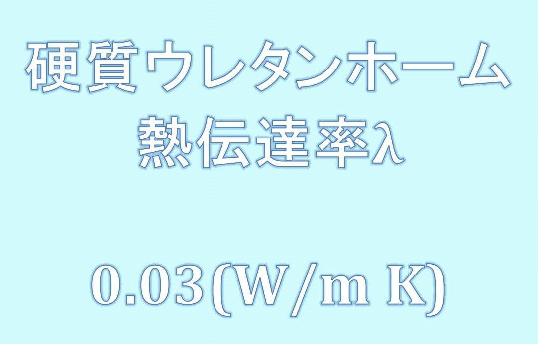 硬質ウレタンホーム熱伝導率