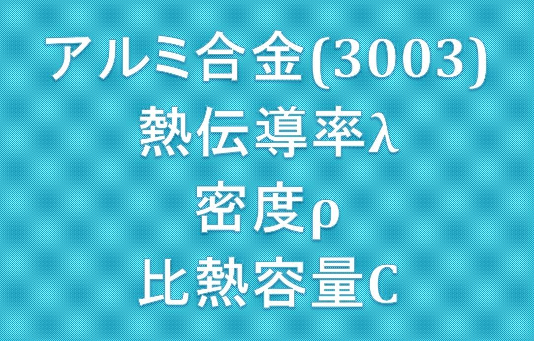 アルミ合金3003熱伝導率、密度、比熱