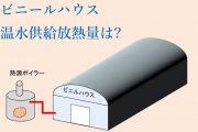 ビニールハウス温水供給放熱量計算