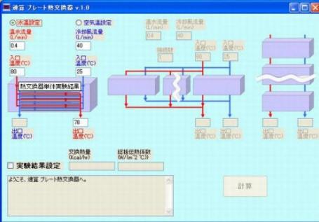 プレート式熱交換器ソフト