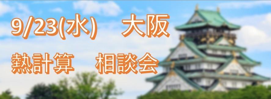 大阪 熱量計算相談会