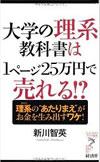『大学の理系教科書は1ページ25万円で売れる!?』