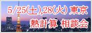 東京 熱量計算相談会